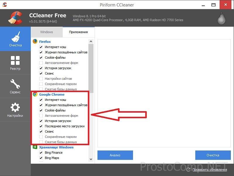 Что делать если Google Chrome тормозит?