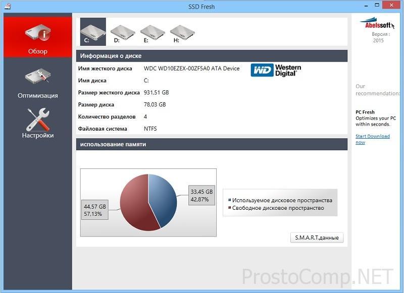 Как оптимизировать SSD диск под Windows 7?