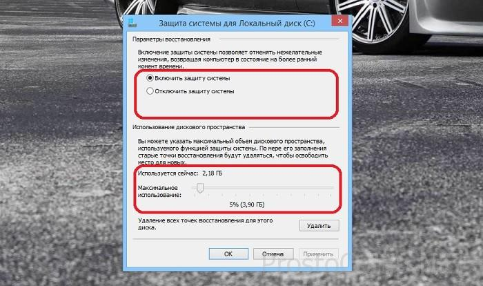 Как создать точку восстановления в Windows 7?