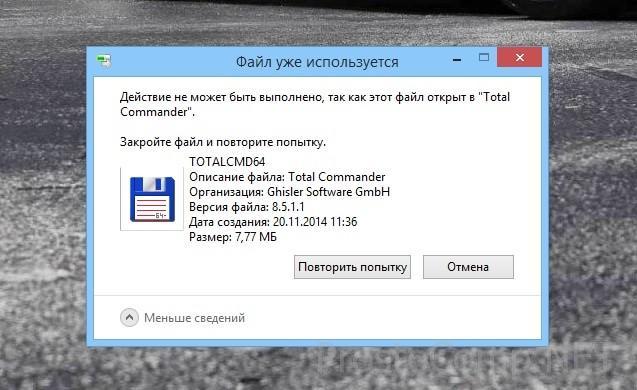 Как удалить файлы которые не удаляются