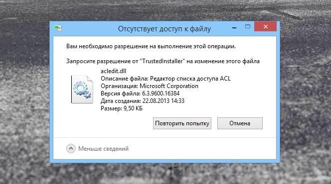 Как удалить файлы которые не удаляются?