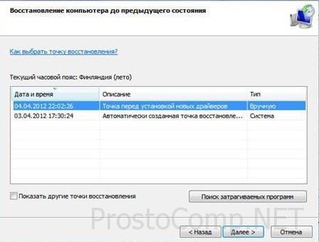 Как запустить восстановление системы в Windows 7?