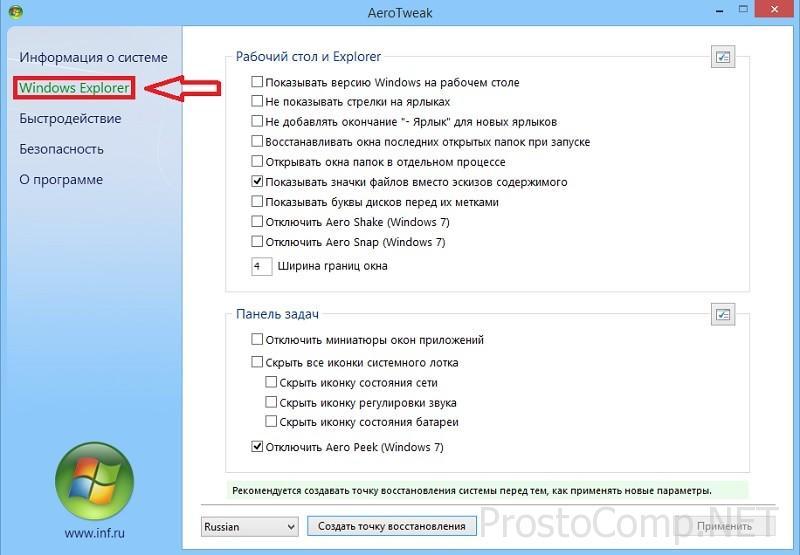Программа для быстрой оптимизации Windows 7 и Windows 8
