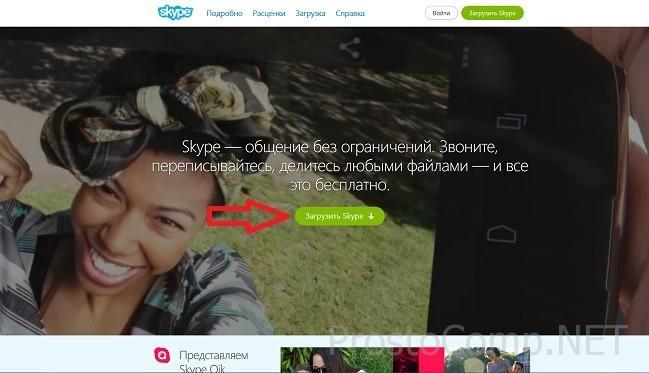 kak-bystro-nastroit-skype-na-kompyutere-1
