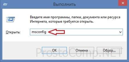kak-otklyuchit-avtozapusk-programm-3