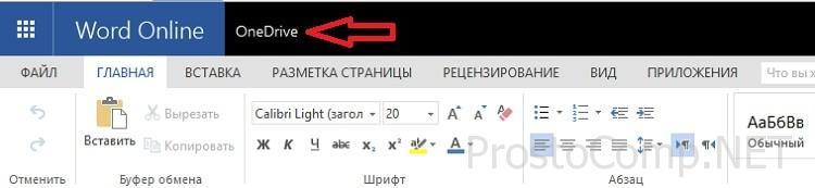 Как открыть документ онлайн?