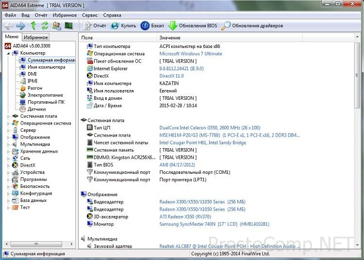 kak-uznat-parametry-kompyutera-1