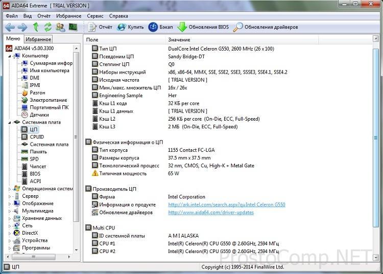 kak-uznat-parametry-kompyutera-2