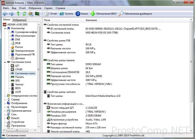 kak-uznat-parametry-kompyutera-3