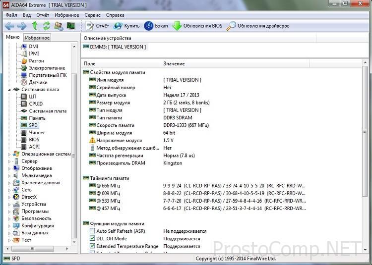 kak-uznat-parametry-kompyutera-4