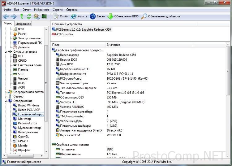 kak-uznat-parametry-kompyutera-5