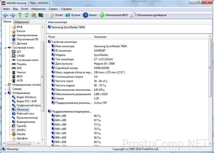 kak-uznat-parametry-kompyutera-6