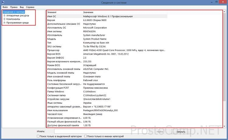 kak-uznat-xarakteristiki-kompyutera-1