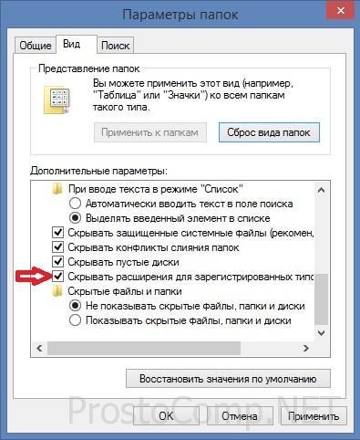 отображение расширений файлов