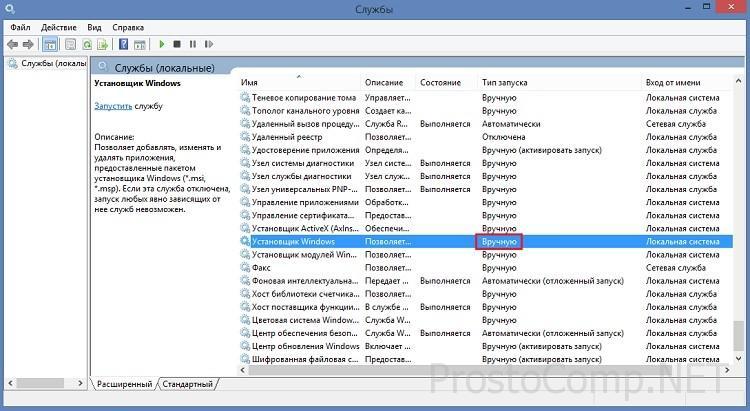 ошибка установщика Windows Installer - фото 3