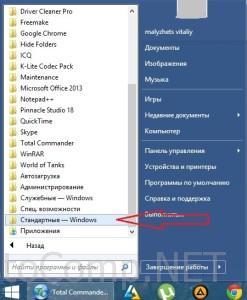 graficheskij-redaktor-paint-dlya-nubov-2