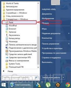 graficheskij-redaktor-paint-dlya-nubov-3