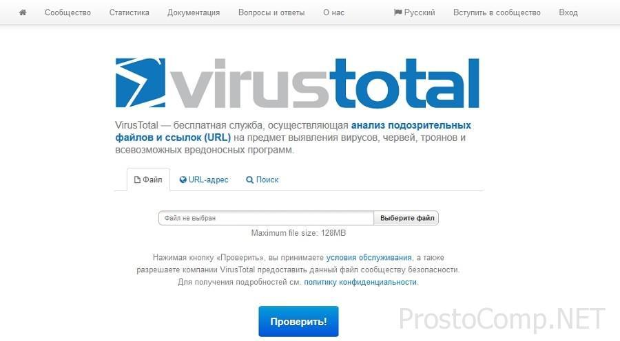 kak-proverit-kompyuter-na-virusy-onlajn-1