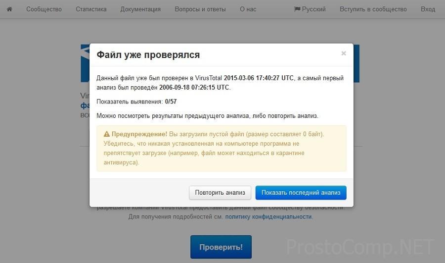 kak-proverit-kompyuter-na-virusy-onlajn-2