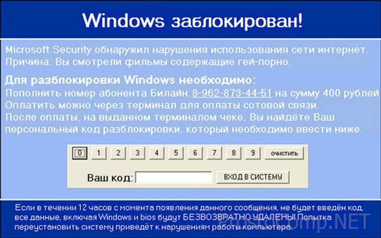 kak-ubrat-banner-windows-zablokirovan-1