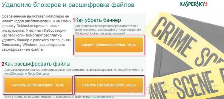 kak-ubrat-banner-windows-zablokirovan-2