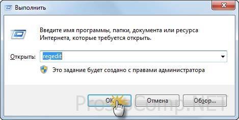 kak-ubrat-banner-windows-zablokirovan-5