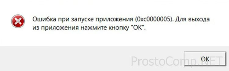 oshibka-pri-zapuske-prilozheniya-0xc0000005-1