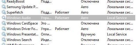 Проверьте включение необходимой службы «Windows Audio»
