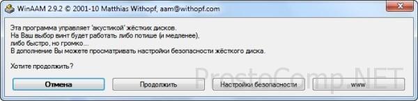 winaam_start-min