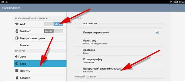 besprovodnoy-displey-dlya-Android-po-tehnologii-Miracast.jpeg-3