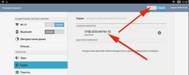 besprovodnoy-displey-dlya-Android-po-tehnologii-Miracast.jpeg-4