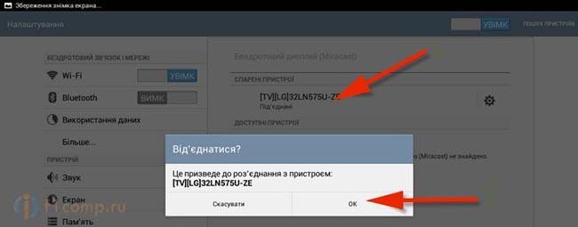 besprovodnoy-displey-dlya-Android-po-tehnologii-Miracast.jpeg-7