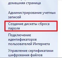 fleshki-dlya-sbrosa-parolya-1