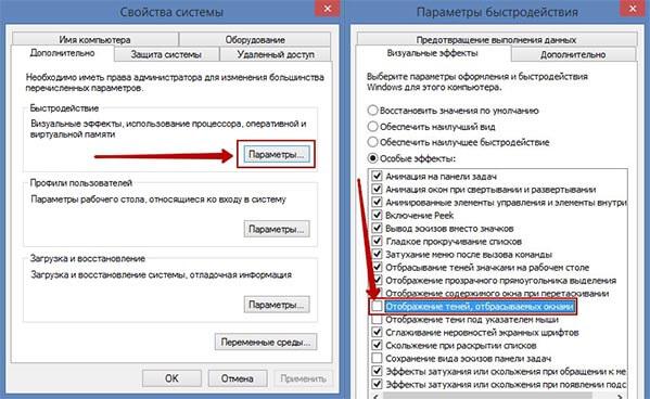 kak-otklyuchit-teni-v-oknax-windows-10-2
