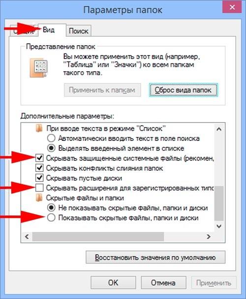 kak-otobrazit-skrytye-fajly-v-windows-3