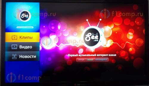 kak-smotret-onlajn-video-na-televizore-lg-smart-tv-5