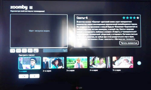 kak-smotret-onlajn-video-na-televizore-lg-smart-tv-8