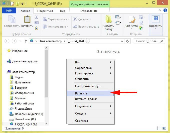 kak-sozdat-zagruzochnuyu-fleshku-s-windows-10-tp-3