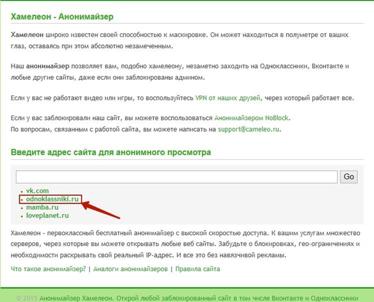 odnoklassniki-oshibka-404-2