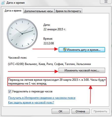 sbivaetsya-data-i-vremya-na-kompyutere