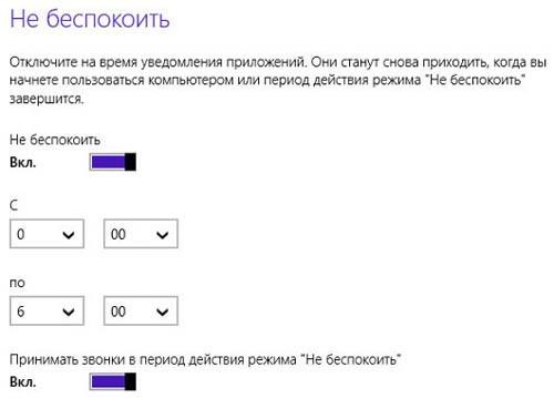 skrytye-vozmozhnosti-windows-8-1-4
