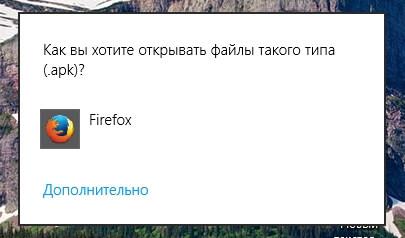 файл apk на компьютере