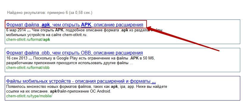 kak-otkryt-android-fajl-3