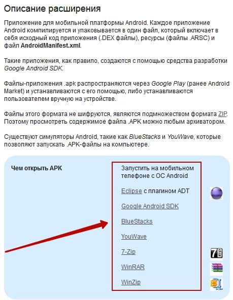 kak-otkryt-android-fajl-4