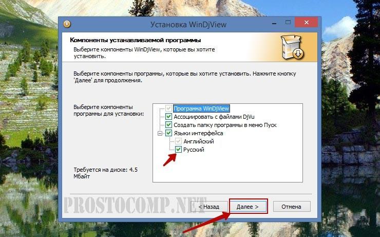 kak-otkryt-fajl-djvu-4