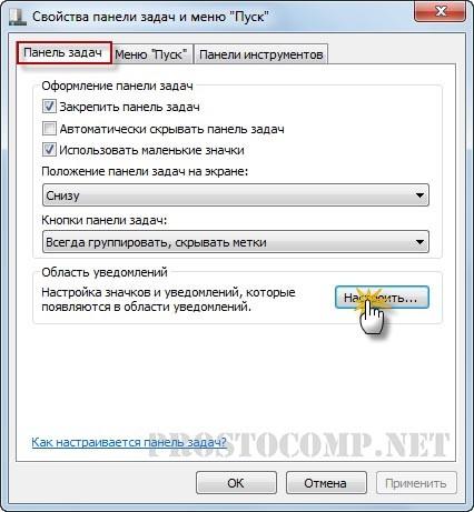 nastroit-yazyk-5