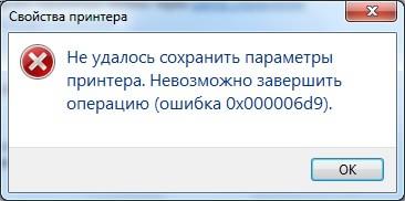 oshibka-0x000006d9-1