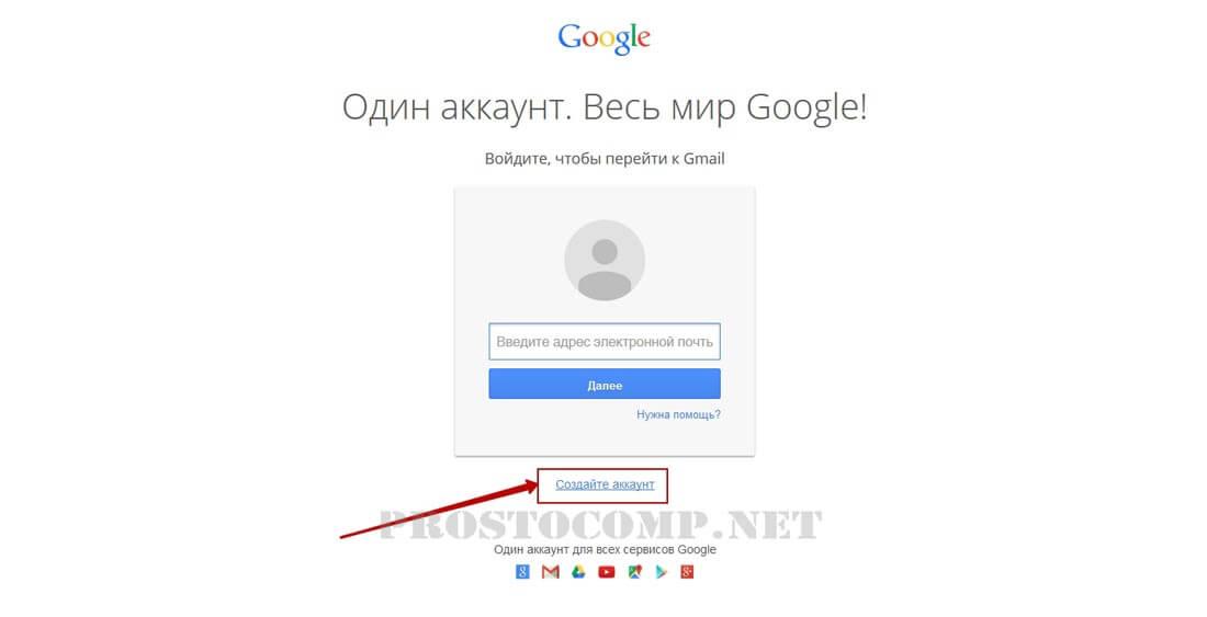 sozdat-pochtu-gmail-1