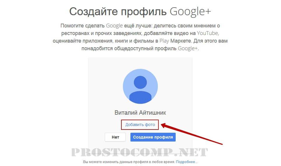 sozdat-pochtu-gmail-4