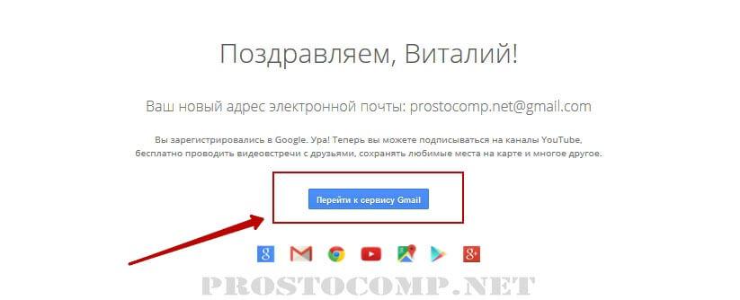 sozdat-pochtu-gmail-5
